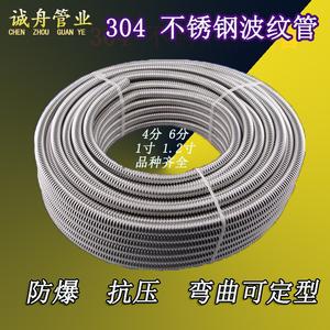 304不銹鋼波紋管/熱水器冷熱進出水管4/6分/1寸毛坯硬波盤管整圈