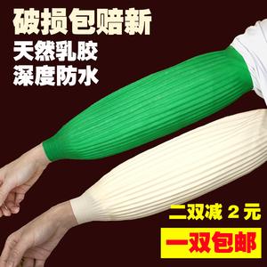 勞保乳膠防水套袖女護袖套橡膠工作皮防油污耐臟耐磨加長廚房水產