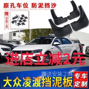 适用于大众凌渡挡泥板原装2017 2018 19款凌度专用汽车后轮胎前档