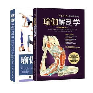 正版【组套2本】瑜伽解剖学(全彩图解第2版)+瑜伽精准练习?#25913;?从初学到高手 减fei塑身 健身瑜伽练瑜伽的书 瑜伽书 减fei教程