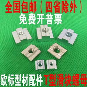 歐標型材T型螺母t型滑塊方形20型30型40型45型-M3-M4-M5-M6-M8-M