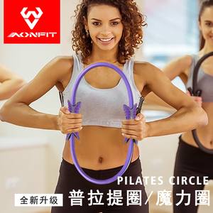 AONFIT瑜伽魔力圈器材健身裝備練腰練腿瑜伽輔助訓練環普拉提圈