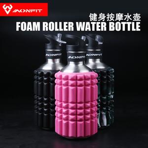 AONFIT按摩滾筒運動健身水壺便攜吸管杯大容量不銹鋼泡沫軸水杯