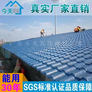 树脂瓦合成树脂瓦片 屋顶厂家塑料琉璃彩钢瓦 仿古别墅装饰陶瓷瓦