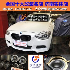 濟南汽車音響改裝無損升級丹拿372三分頻套裝喇叭+愛威DSP6 隔音