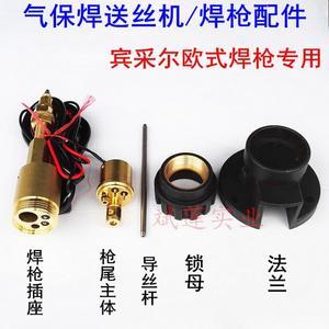 欧式送丝机焊枪插座焊枪后主体法兰锁母宾采儿焊枪接口底座气保焊