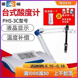 上海雷磁精密台式酸度计PH计测试仪PHS-25 PHS-3C PHS-3E PHS-2F