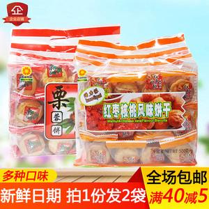 鸿达麦纤饼栗蓉饼 红枣核桃风味饼干 ?#20013;?#39292;早餐休闲零食500g*2袋