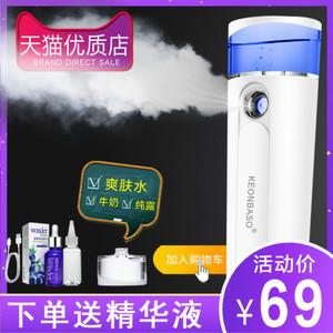 纳米喷雾补水仪脸部手持喷雾保湿加湿器神器便携式蒸汽脸喷美容仪