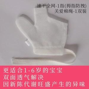 日本で手指預防手指頭大拇指男孩拇指套寶磨牙孩子吃手小孩嬰兒牙