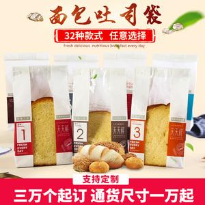 开窗吐司袋面包包装袋450g牛皮纸袋自封切片土司食品烘焙袋子定制