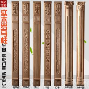 實木羅馬柱平板門套中歐式客廳木雕裝飾線條埡口半圓平面木質柱子