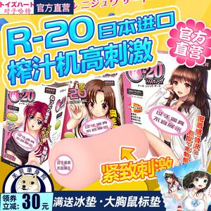 日本对子哈特r20三代名器动漫情趣玩具男用飞机杯飞美女倒模用品