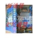 [正版]文件寫作與處理/曹潤芳出 版 社:中國經濟出版社出版時間