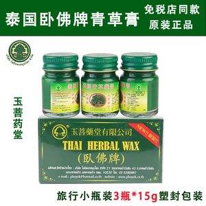 泰国青草薬膏正品卧佛牌15克g原装代购小瓶绿色驱蚊止痒膏清凉油