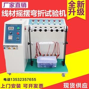 線材搖擺試驗機 插頭引線彎折試驗機 電線搖擺檢測儀線材壽命測試