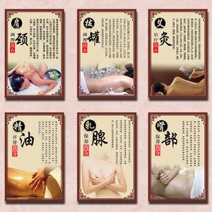 美容院装饰品养生馆会所墙壁画中医理疗挂画广告宣传海报贴纸图片