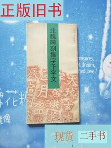 二手--北魏碑刻集字千字文【1999年 】//余明善 著