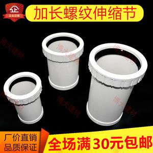 PVC50加長75排水110螺紋160伸縮節200活接搶修快接簡易羅紋伸縮節
