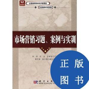 【正版書】市場營銷習題、案例與實訓/劉洋,樂為,王曉萍 主編