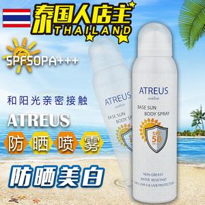 【泰馨汇】泰国ATREUS防晒喷雾SPF50+++防水隔离uva uvb150ml