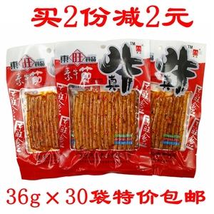 东旺素牛筋35g*30包真牛顶牛素牛筋辣条经典零食辣条湖南特产包邮