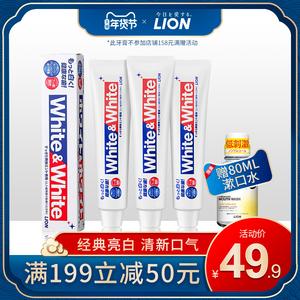 LION獅王WHITE美白牙膏薄荷去黃去口臭口氣清新日本進口150g*3