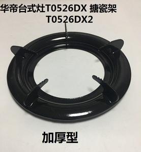 华帝台式燃气灶配件T0526D锅架/锅支架 煤气灶T0526DX2架i10035A