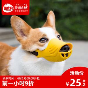 狗狗嘴套防咬防叫防亂吃狗口罩嘴罩止吠器中型犬柯基泰迪寵物嘴套