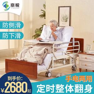 京祝电动护理床家用多功能翻身瘫痪病人大小便老人带便孔医疗病床