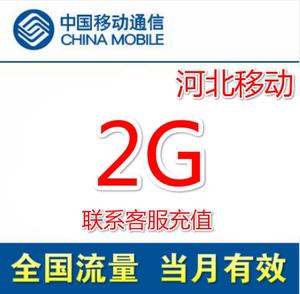 河北移動流量充值2GB  4g手機國內通用流量加油包 當月有效