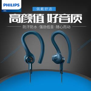 飞利浦SHQ1405音乐运动有线耳机耳麦挂耳式防水低音立体声防缠绕