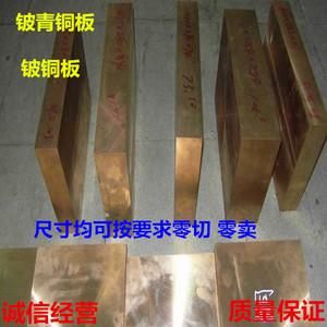 进口铍铜 铍铜棒铍铜板铍青铜棒铍青铜板高铍铜 铬锆铜板铬锆铜棒