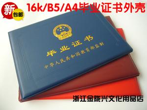 高品質大學A4畢業證書外殼封皮自考A4證書皮套學位封面保護套包郵