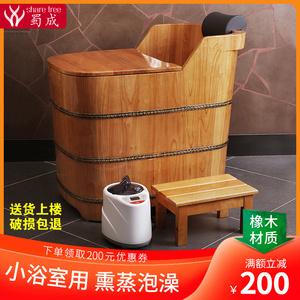 蜀成橡木泡澡木桶沐浴桶成人熏蒸坐浴盆大人實木洗澡木桶浴缸家用