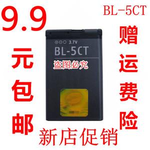 适用诺基亚5220XM C3-01 C6-01 6730c C5-00  BL-5CT手机电池  1