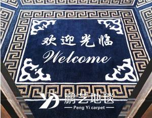 定制公司門口迎賓腈綸地毯電梯地毯酒店LOGO水洗扶梯星期地毯印字