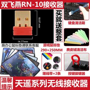 双飞燕无线鼠标 键鼠接收器 G3 G5 G7 G9 G10 G11 天遥系列 RN-10