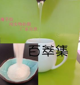 百膳优 天然魔芋粉 魔芋胶   高透明 高粘度 出口级厂家直销