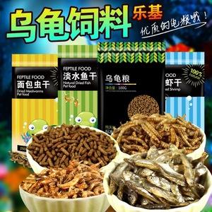 樂基包郵烏龜糧水龜巴西龜草龜烏龜飼料淡水蝦干魚干面包蟲干飼料