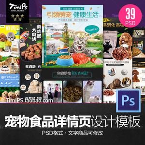 淘寶宠物食品粮食详情页猫粮狗粮宝贝描述PSD设计素材模板源文件