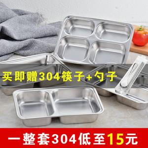餐盘分格 304不锈钢餐盘儿童食堂分餐盒分隔幼儿园饭盘家用快餐盘