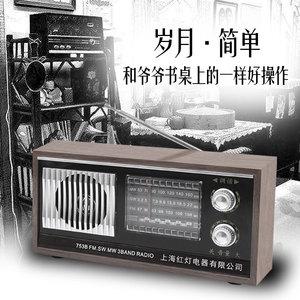上海紅燈牌753B老式收音機老人全波段充電復古臺式木質半導體全新