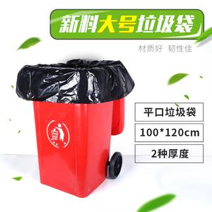 方卓黑色平口垃圾袋100*120cm大号大码 物业宾馆酒店塑料袋打包