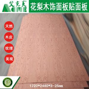 花梨木贴面板 e0级花纹面多层板材 饰面三合板 装饰板 衣柜家具板