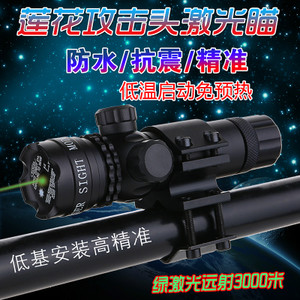 红外线激光瞄准器内六角调节上下左右绿激光瞄准镜防水抗震瞄准仪