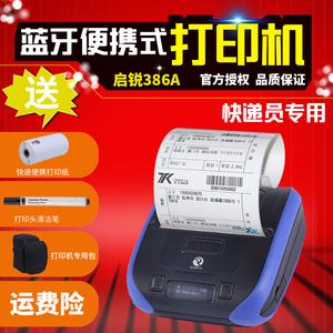 启锐QR-386A无线热敏蓝牙便携式电子面单打印机天天圆通中通韵达快递QR380a百世快递员单手持便捷式标签微商