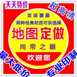 四川省綿陽廣元遂寧內江樂山南充市電子地圖高清衛星交通地圖定制