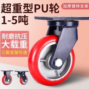 重型脚轮4寸5寸6寸8寸圆弧铁芯聚氨酯轮PU万向脚轮手推车轮载重轮