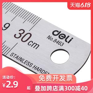 得力不銹鋼直尺鋼尺1米15/20/30/50cm加厚1.5米2米長鋼板尺鐵尺子
